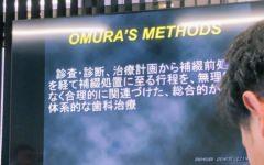 OMURA's METHODS第一回に参加してきました。